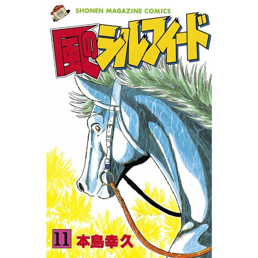 【初回50%OFFクーポン】風のシルフィード (11) 電子書籍版 / 本島幸久|ebookjapan
