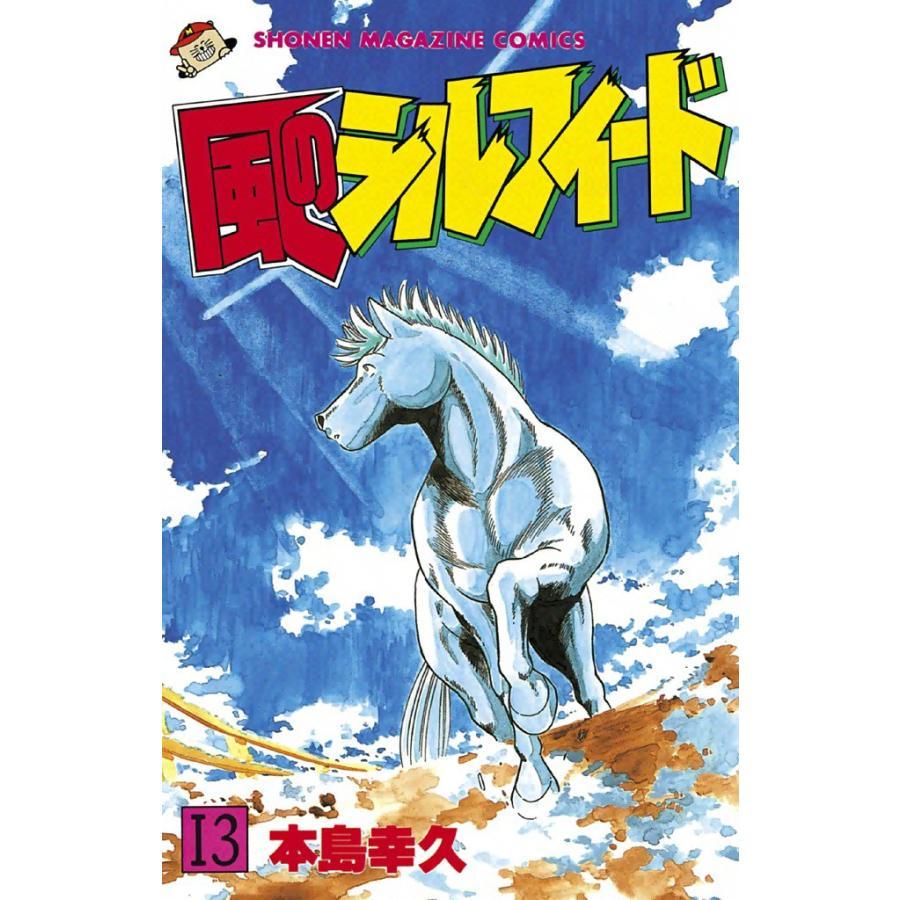 【初回50%OFFクーポン】風のシルフィード (13) 電子書籍版 / 本島幸久 ebookjapan