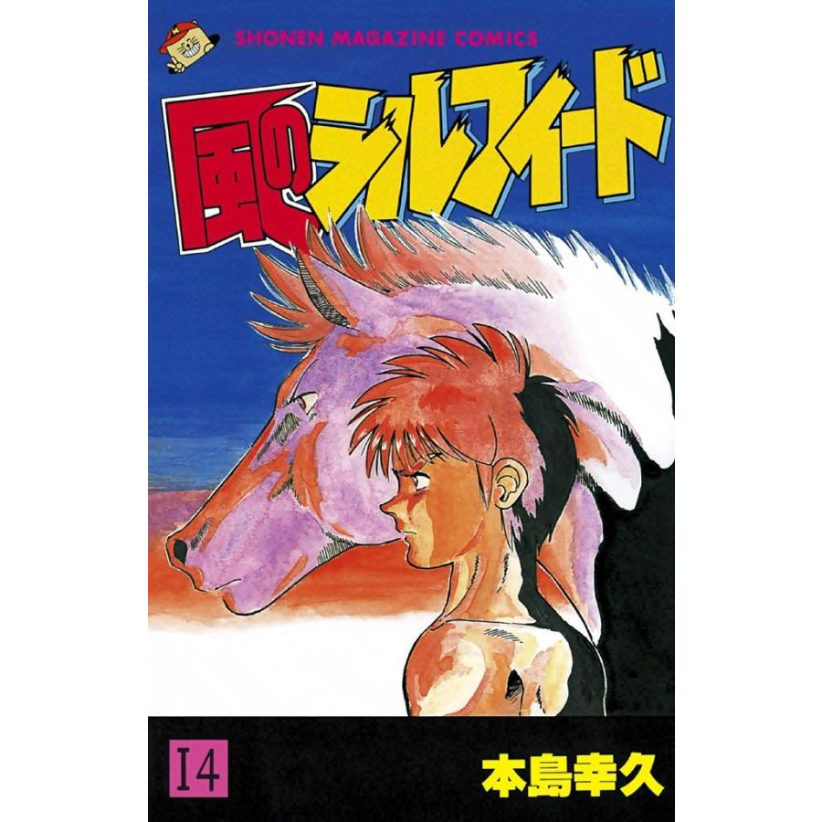 【初回50%OFFクーポン】風のシルフィード (14) 電子書籍版 / 本島幸久 ebookjapan