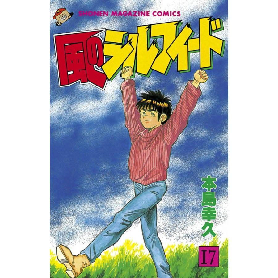 【初回50%OFFクーポン】風のシルフィード (17) 電子書籍版 / 本島幸久|ebookjapan