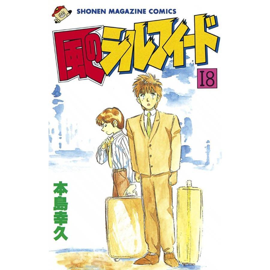 【初回50%OFFクーポン】風のシルフィード (18) 電子書籍版 / 本島幸久 ebookjapan