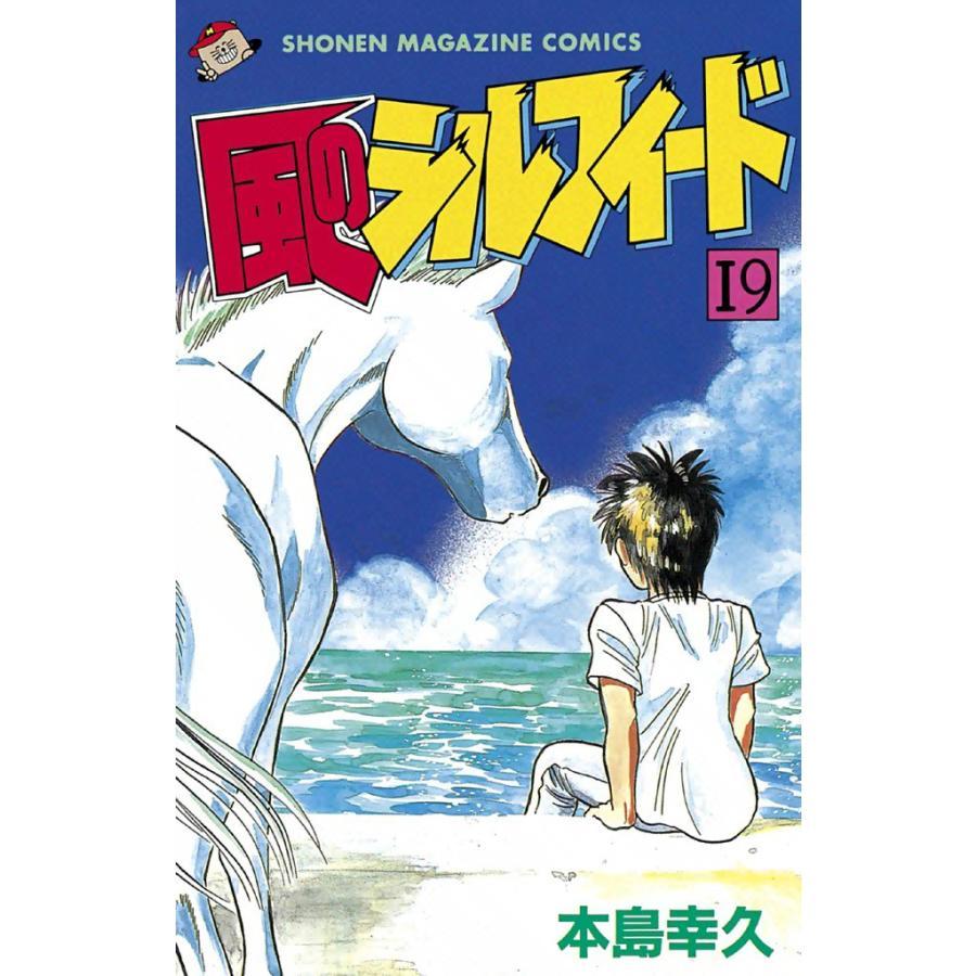 【初回50%OFFクーポン】風のシルフィード (19) 電子書籍版 / 本島幸久 ebookjapan