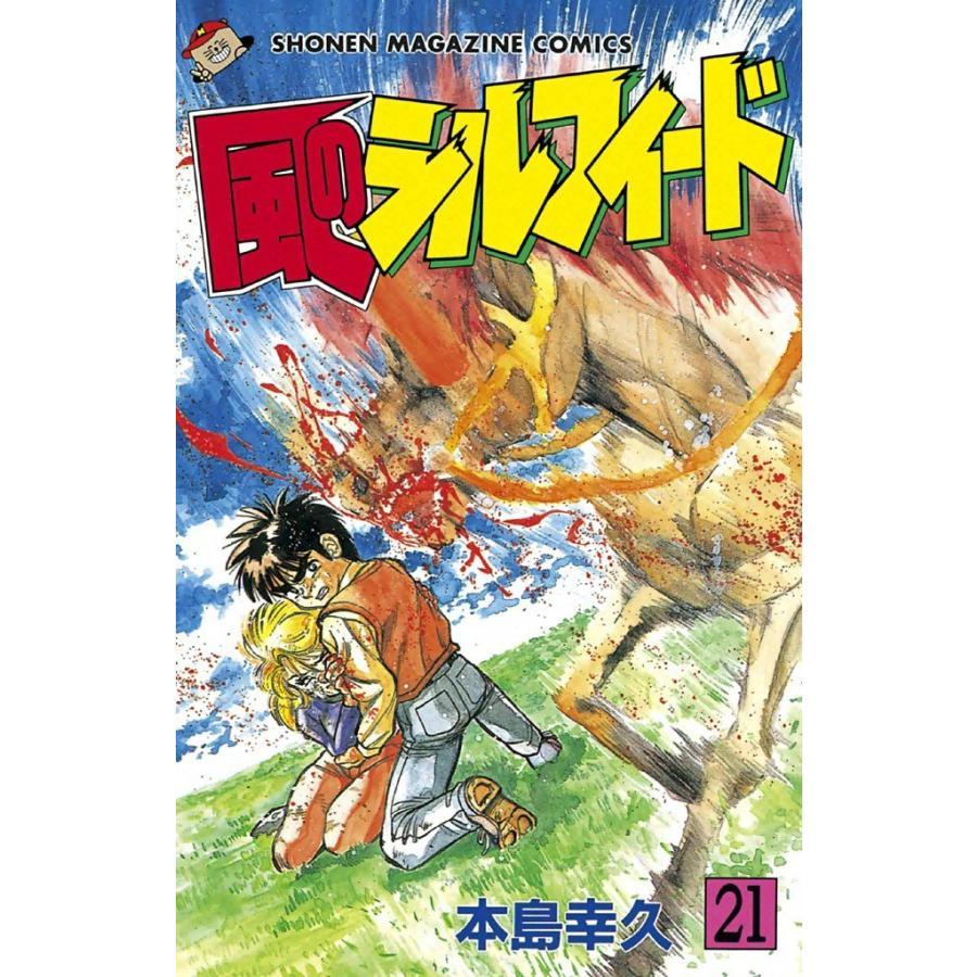 【初回50%OFFクーポン】風のシルフィード (21) 電子書籍版 / 本島幸久|ebookjapan
