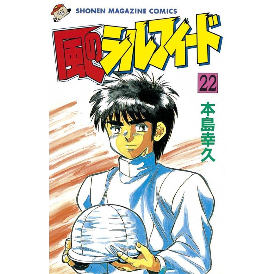 【初回50%OFFクーポン】風のシルフィード (22) 電子書籍版 / 本島幸久 ebookjapan