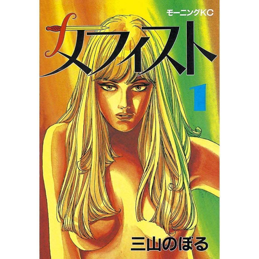 メフィスト (1) 電子書籍版 / 三山のぼる|ebookjapan