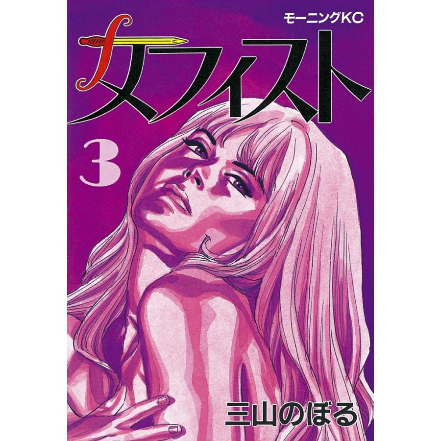 【初回50%OFFクーポン】メフィスト (3) 電子書籍版 / 三山のぼる|ebookjapan