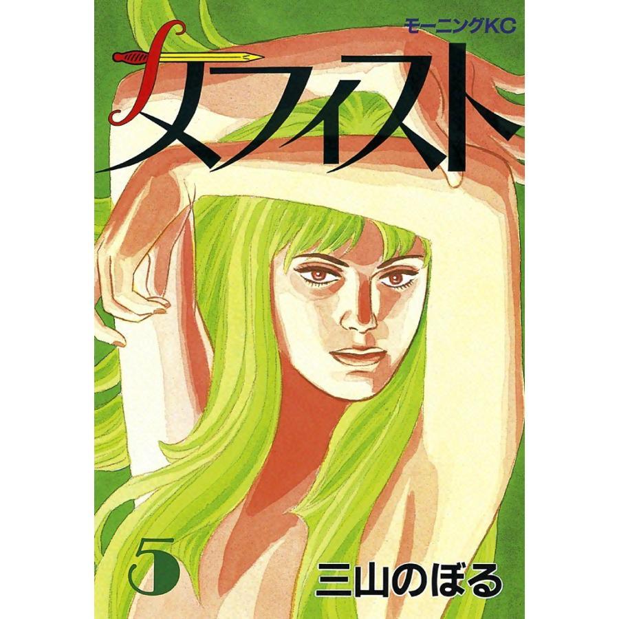 メフィスト (5) 電子書籍版 / 三山のぼる|ebookjapan