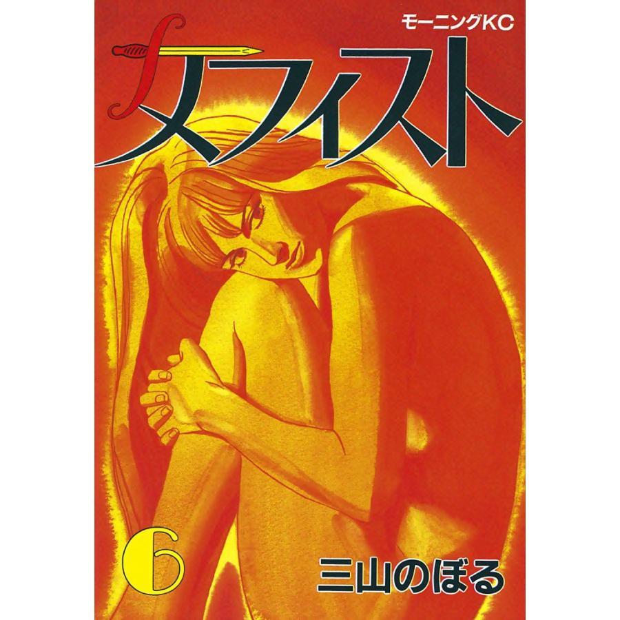 メフィスト (6) 電子書籍版 / 三山のぼる|ebookjapan
