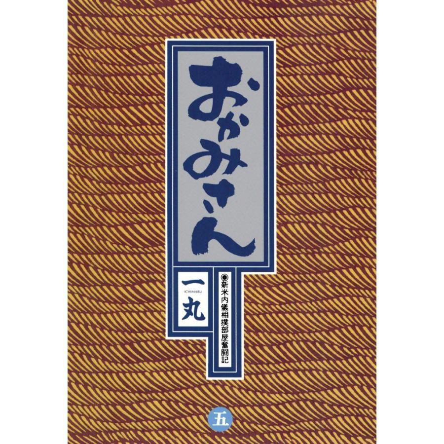 おかみさん (5) 電子書籍版 / 一丸|ebookjapan