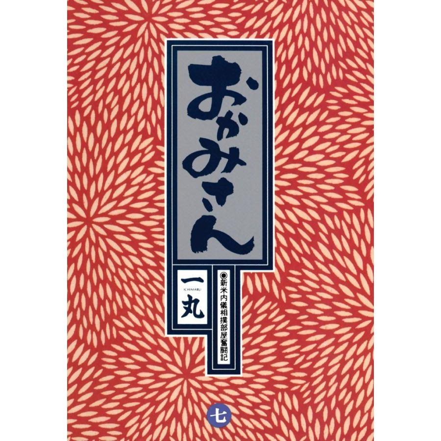 おかみさん (7) 電子書籍版 / 一丸 ebookjapan