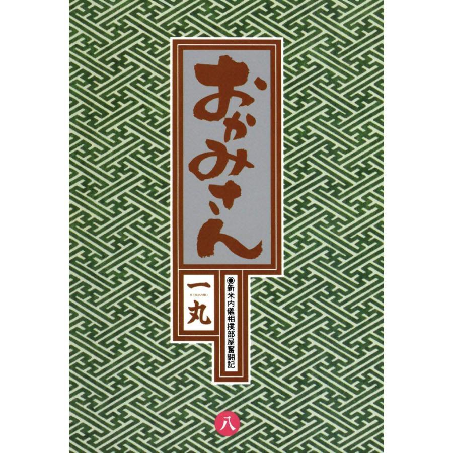 おかみさん (8) 電子書籍版 / 一丸 ebookjapan