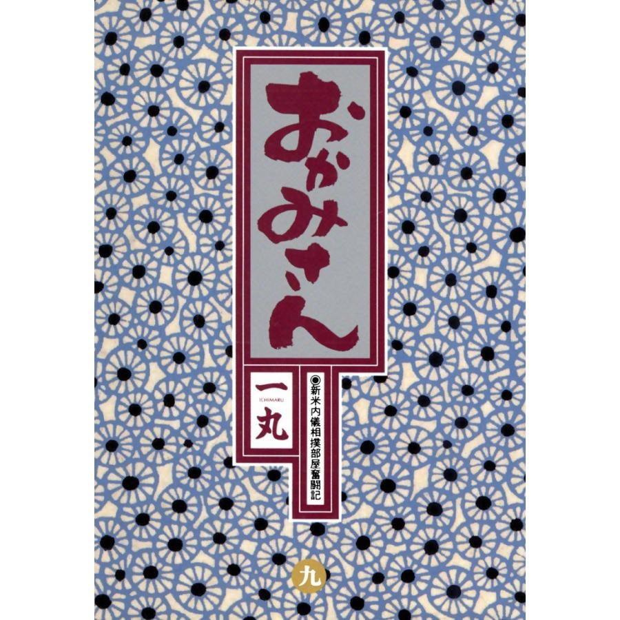 おかみさん (9) 電子書籍版 / 一丸|ebookjapan