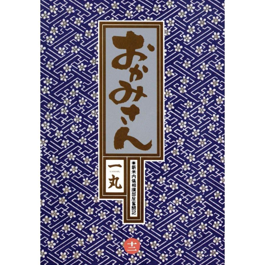 おかみさん (12) 電子書籍版 / 一丸|ebookjapan