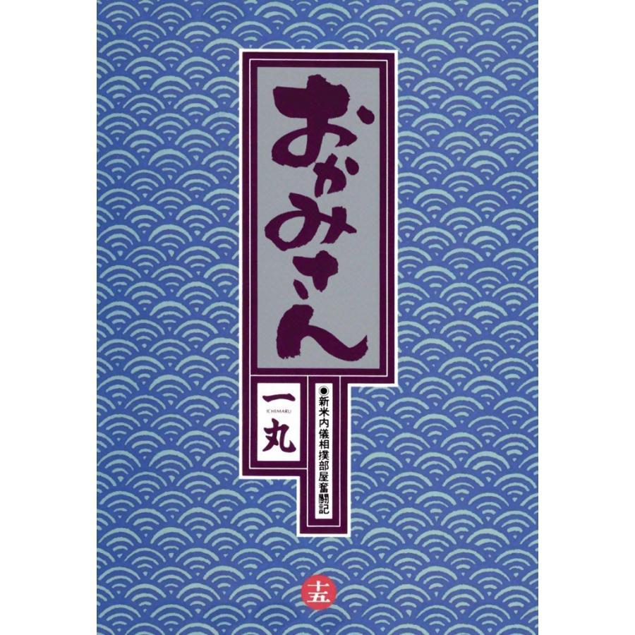 おかみさん (15) 電子書籍版 / 一丸|ebookjapan