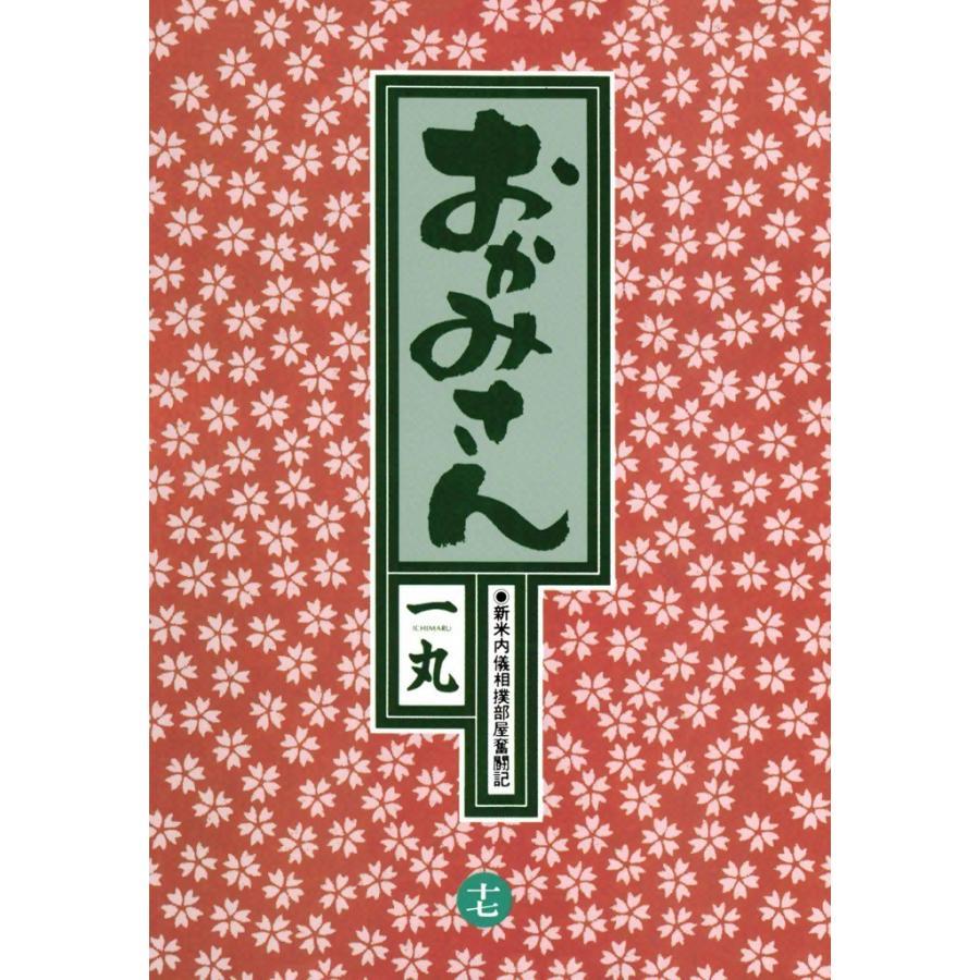 おかみさん (17) 電子書籍版 / 一丸|ebookjapan