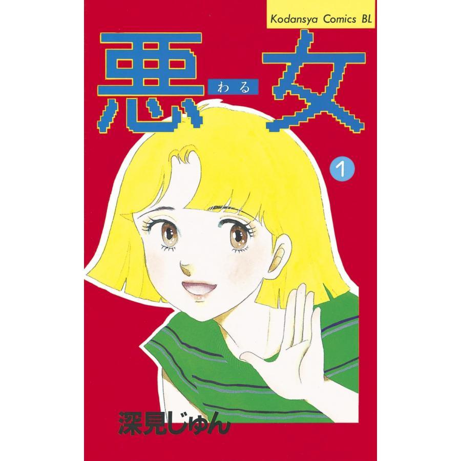 悪女 (1) 電子書籍版 / 深見 じゅん|ebookjapan