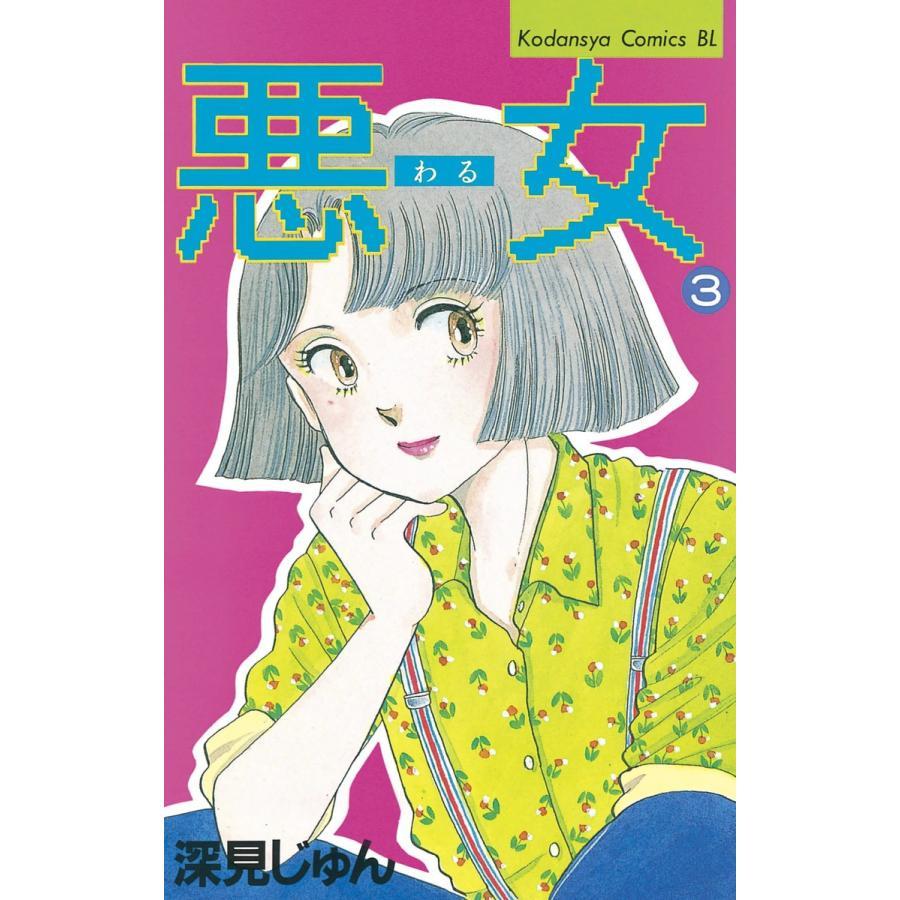 悪女 (3) 電子書籍版 / 深見 じゅん ebookjapan