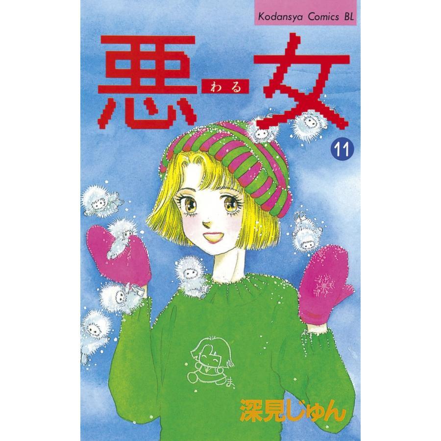 悪女 (11) 電子書籍版 / 深見 じゅん|ebookjapan