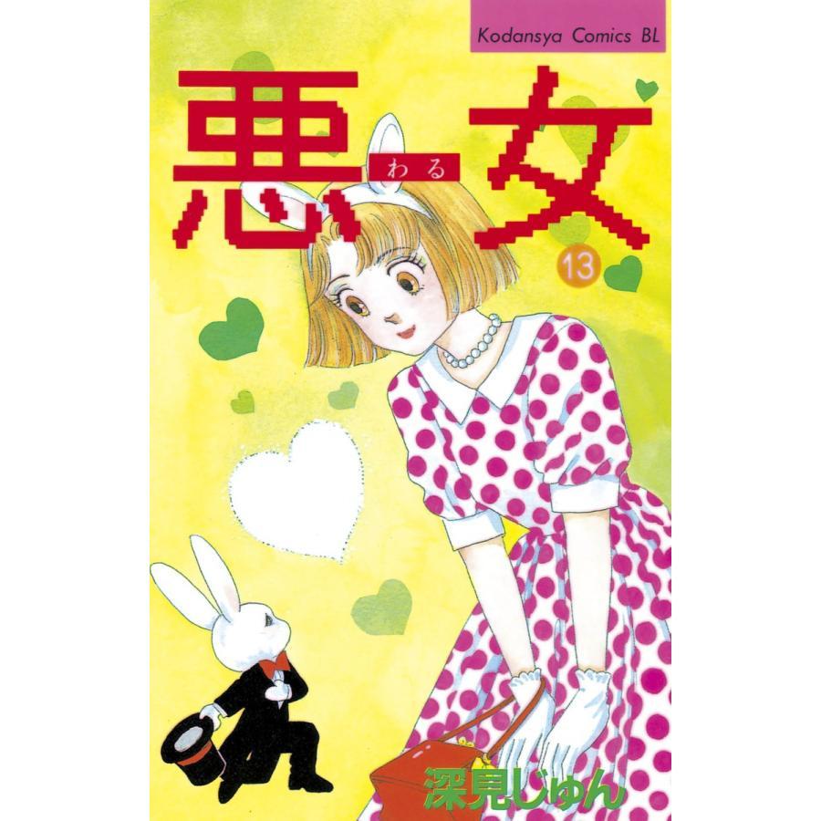 悪女 (13) 電子書籍版 / 深見 じゅん|ebookjapan