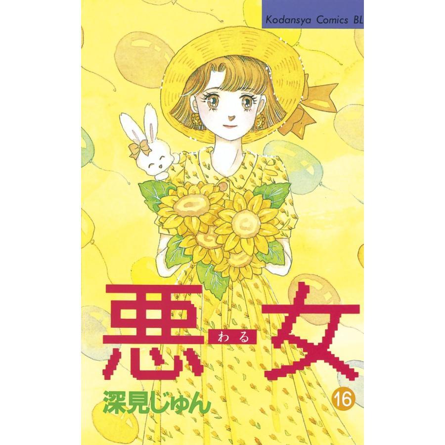 悪女 (16) 電子書籍版 / 深見 じゅん|ebookjapan