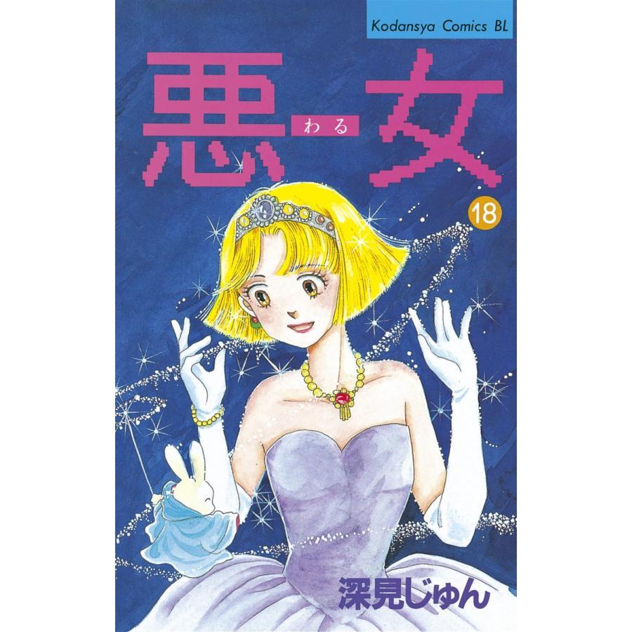 悪女 (18) 電子書籍版 / 深見 じゅん|ebookjapan