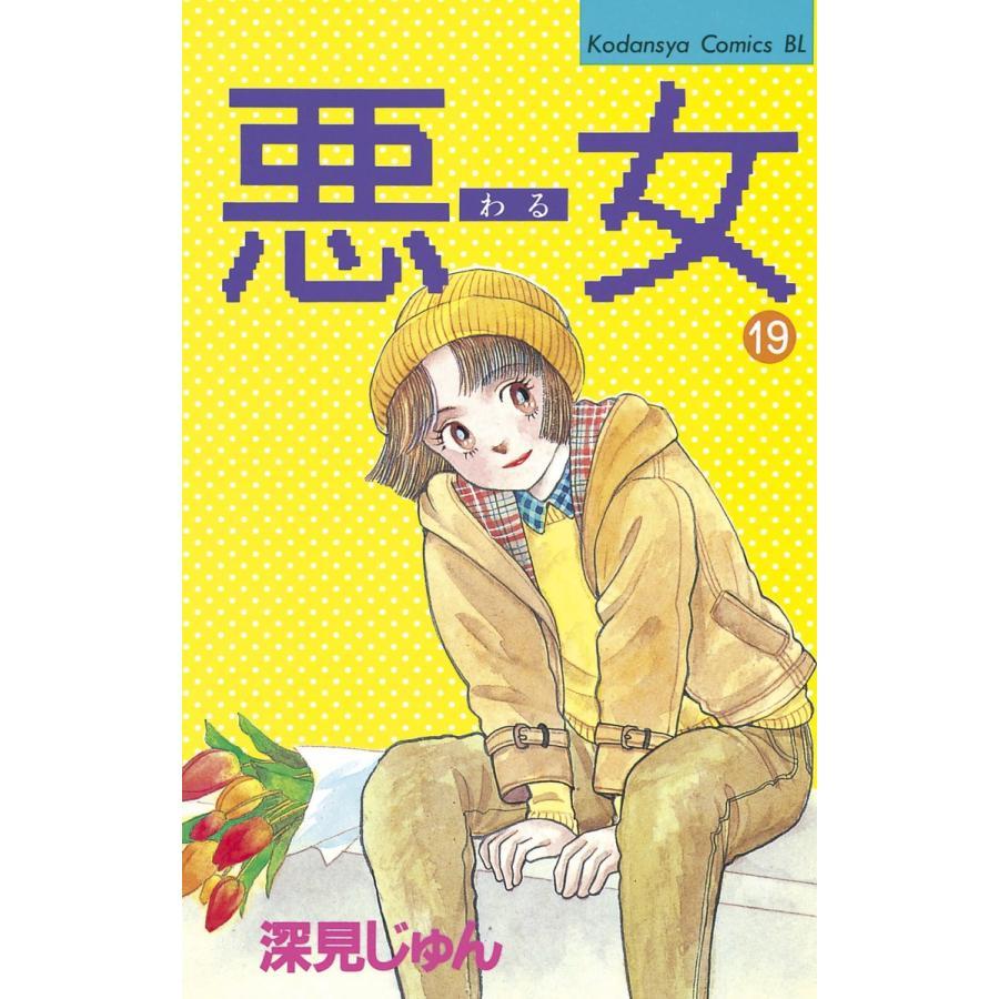 悪女 (19) 電子書籍版 / 深見 じゅん|ebookjapan