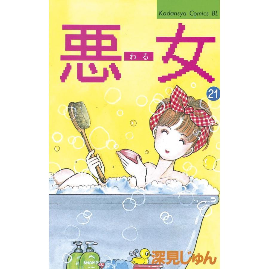 悪女 (21) 電子書籍版 / 深見 じゅん ebookjapan