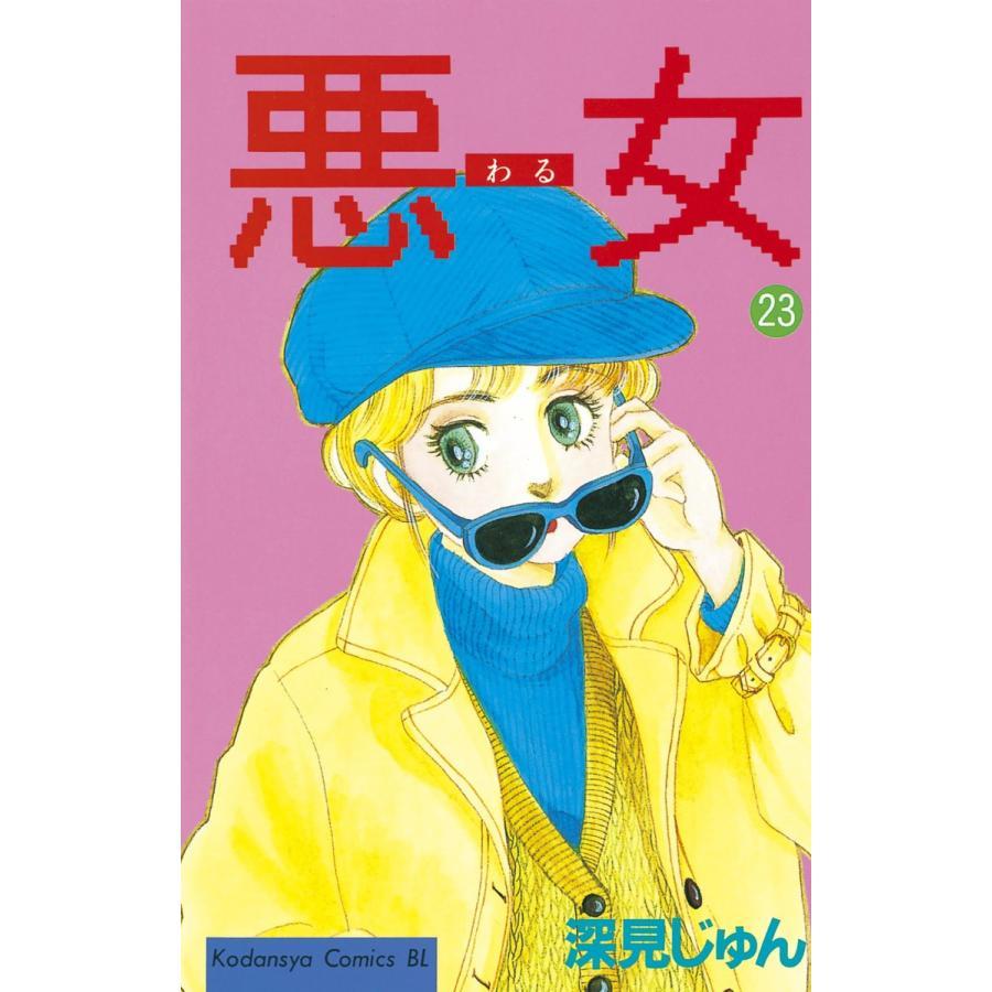 悪女 (23) 電子書籍版 / 深見 じゅん ebookjapan