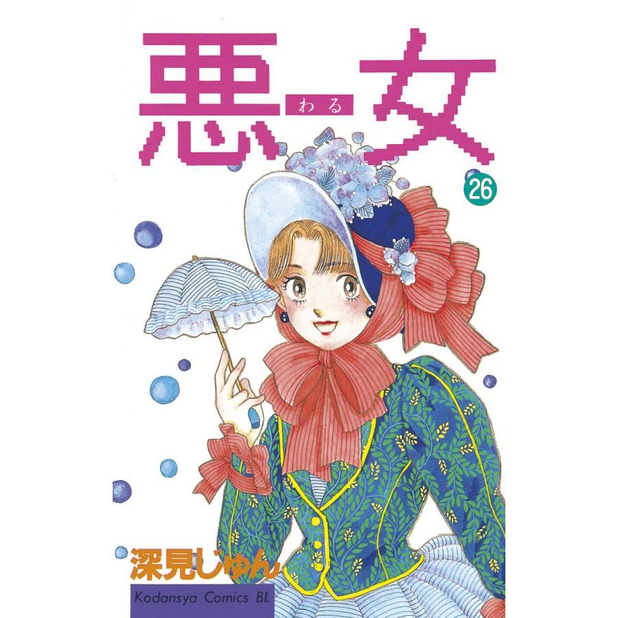 悪女 (26) 電子書籍版 / 深見 じゅん|ebookjapan
