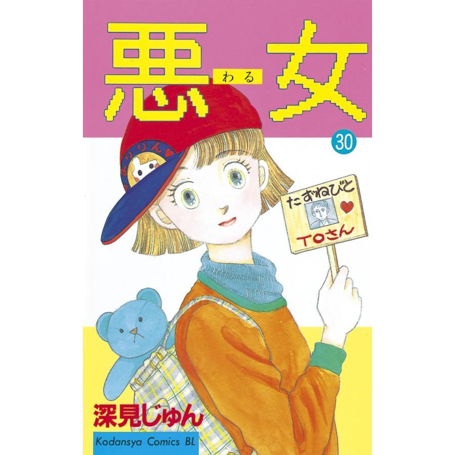 悪女 (30) 電子書籍版 / 深見 じゅん|ebookjapan