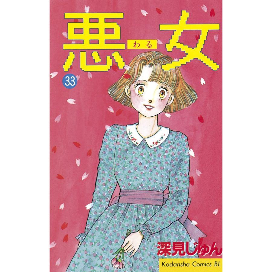 悪女 (33) 電子書籍版 / 深見 じゅん|ebookjapan