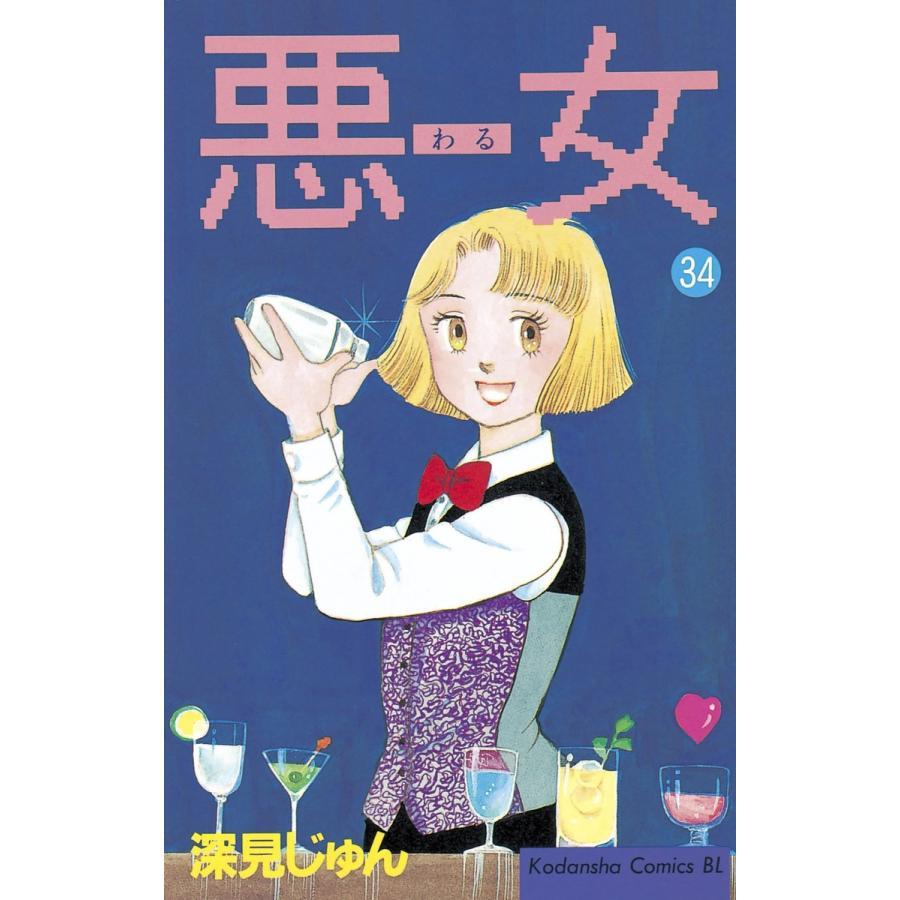 悪女 (34) 電子書籍版 / 深見 じゅん|ebookjapan