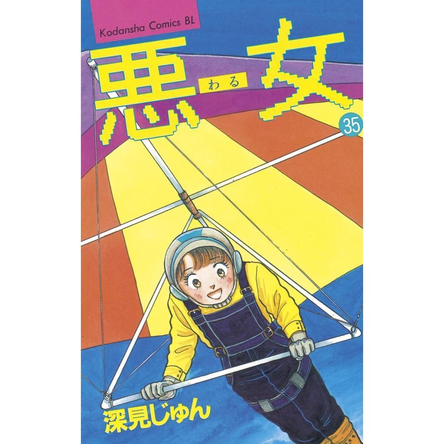 悪女 (35) 電子書籍版 / 深見 じゅん|ebookjapan