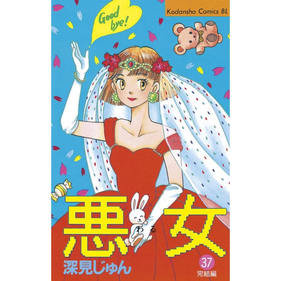 悪女 (37) 電子書籍版 / 深見 じゅん ebookjapan