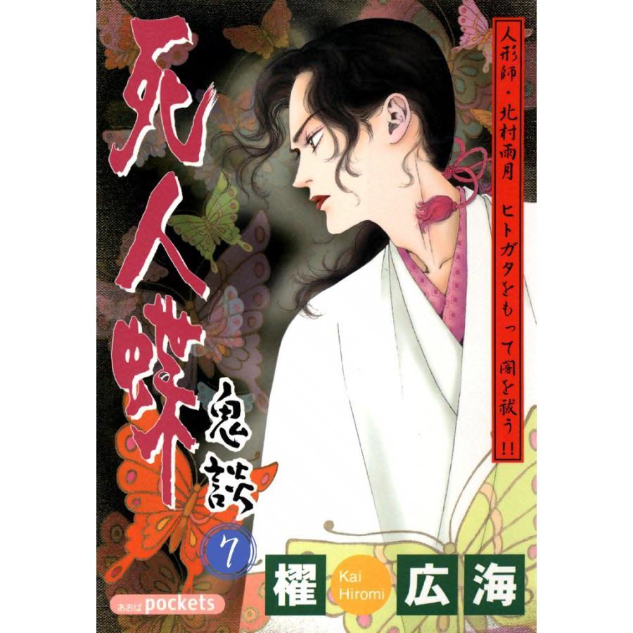 鬼談 (7) 死人蝶 電子書籍版 / 櫂広海|ebookjapan