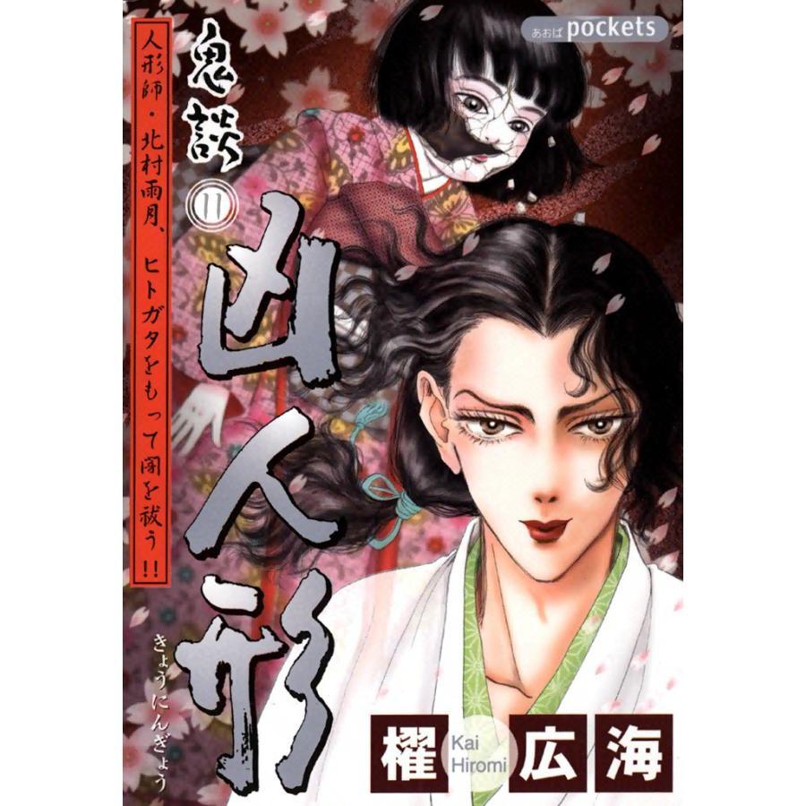 【初回50%OFFクーポン】鬼談 (11) 凶人形 電子書籍版 / 櫂広海 ebookjapan