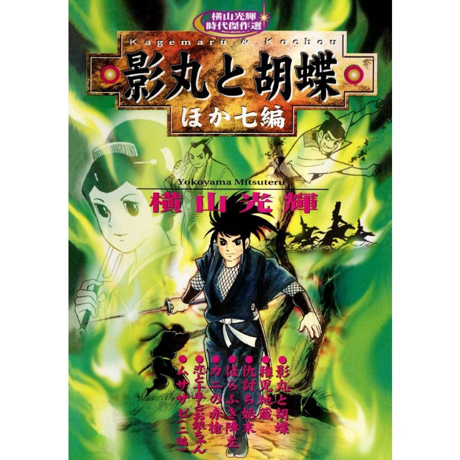 影丸と胡蝶 電子書籍版 / 横山 光輝 ebookjapan