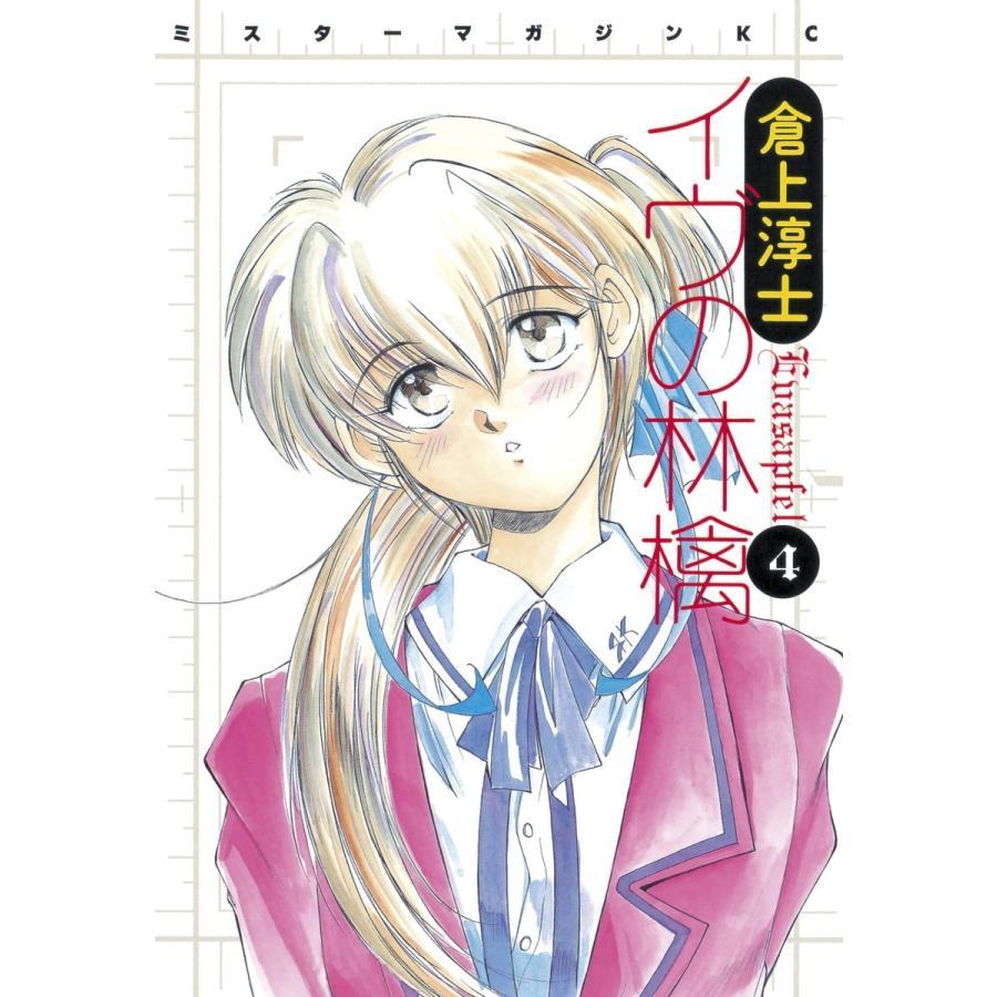 イヴの林檎 (4) 電子書籍版 / 倉上淳士|ebookjapan