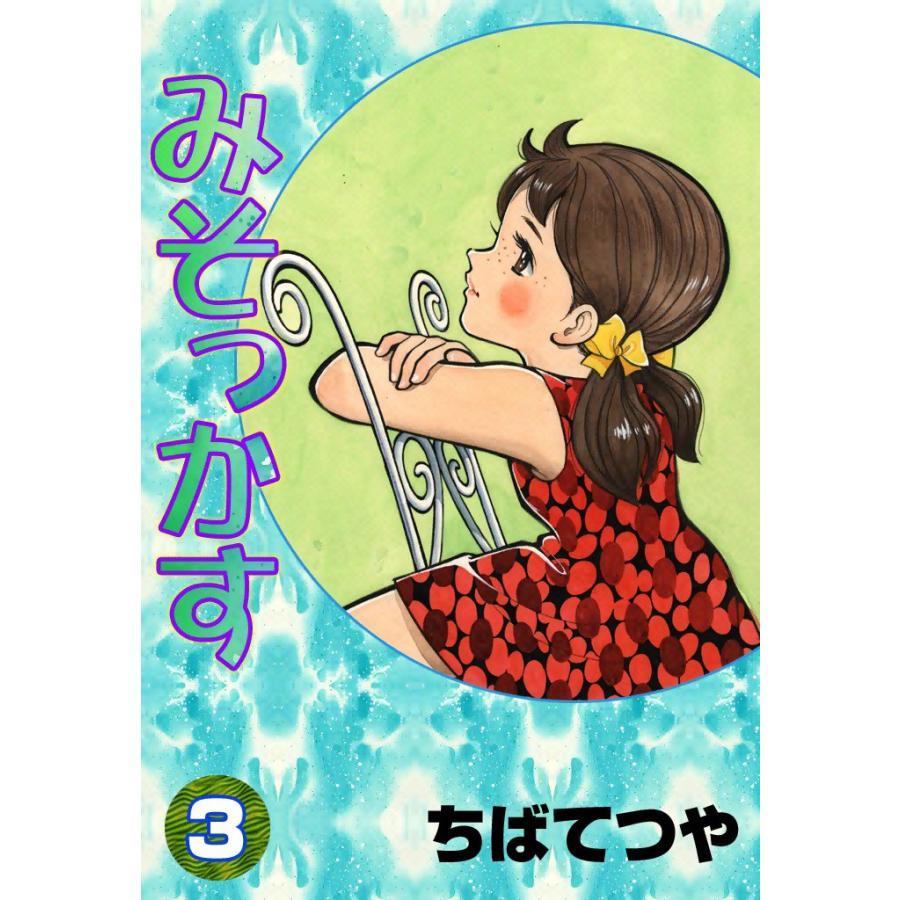 みそっかす (3) 電子書籍版 / ちばてつや ebookjapan