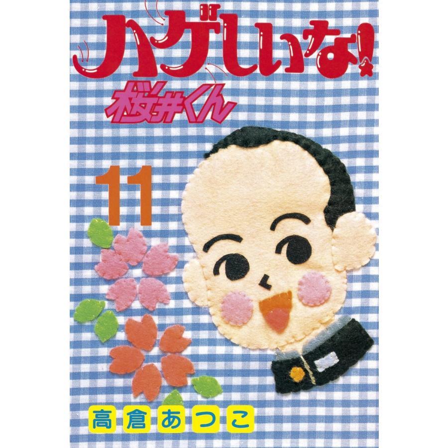 【初回50%OFFクーポン】ハゲしいな!桜井くん (11) 電子書籍版 / 高倉あつこ ebookjapan