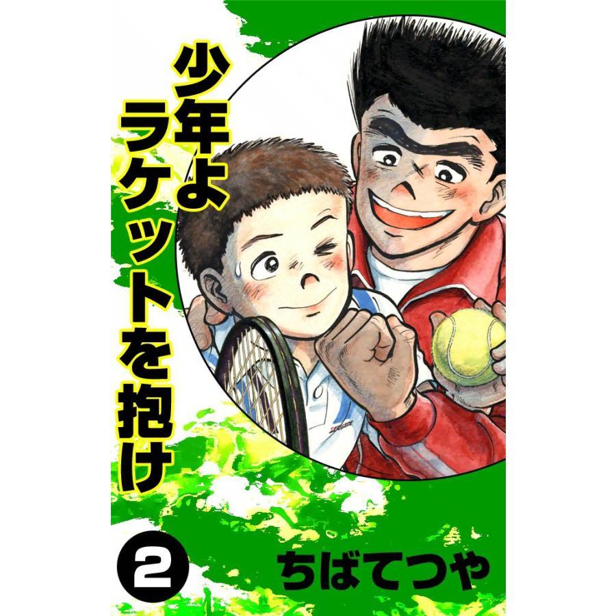 少年よラケットを抱け (2) 電子書籍版 / ちばてつや|ebookjapan