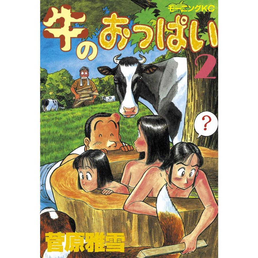 牛のおっぱい (2) 電子書籍版 / 菅原 雅雪 ebookjapan