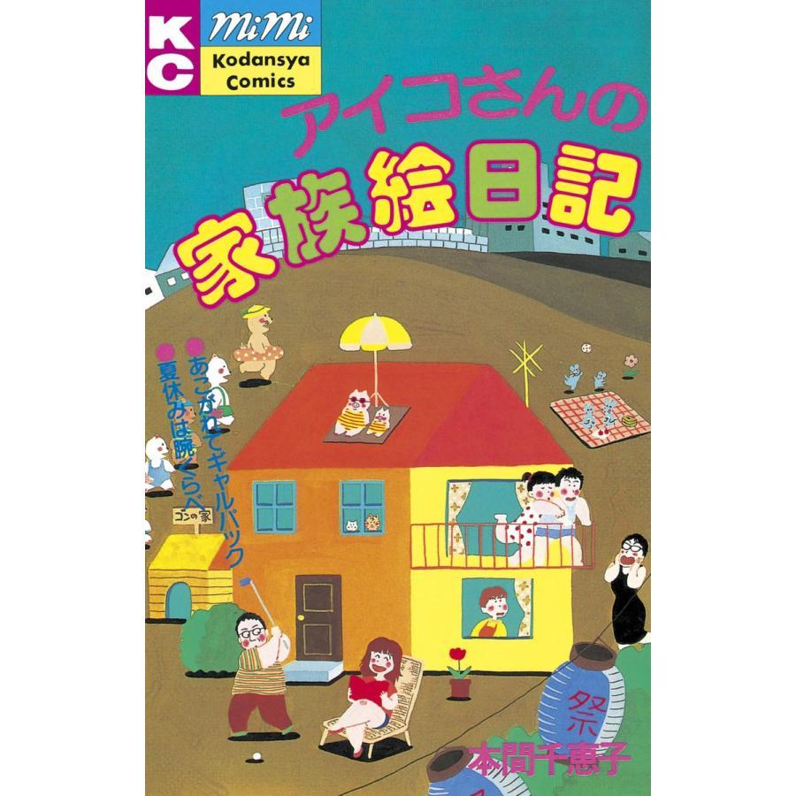アイコさんの家族絵日記 電子書籍版 / 本間千恵子|ebookjapan