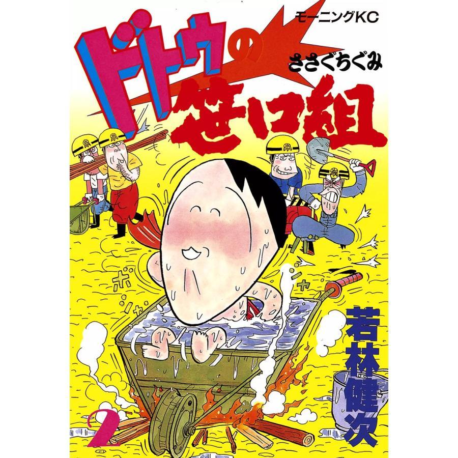 【初回50%OFFクーポン】ドトウの笹口組 (2) 電子書籍版 / 若林 健次 ebookjapan