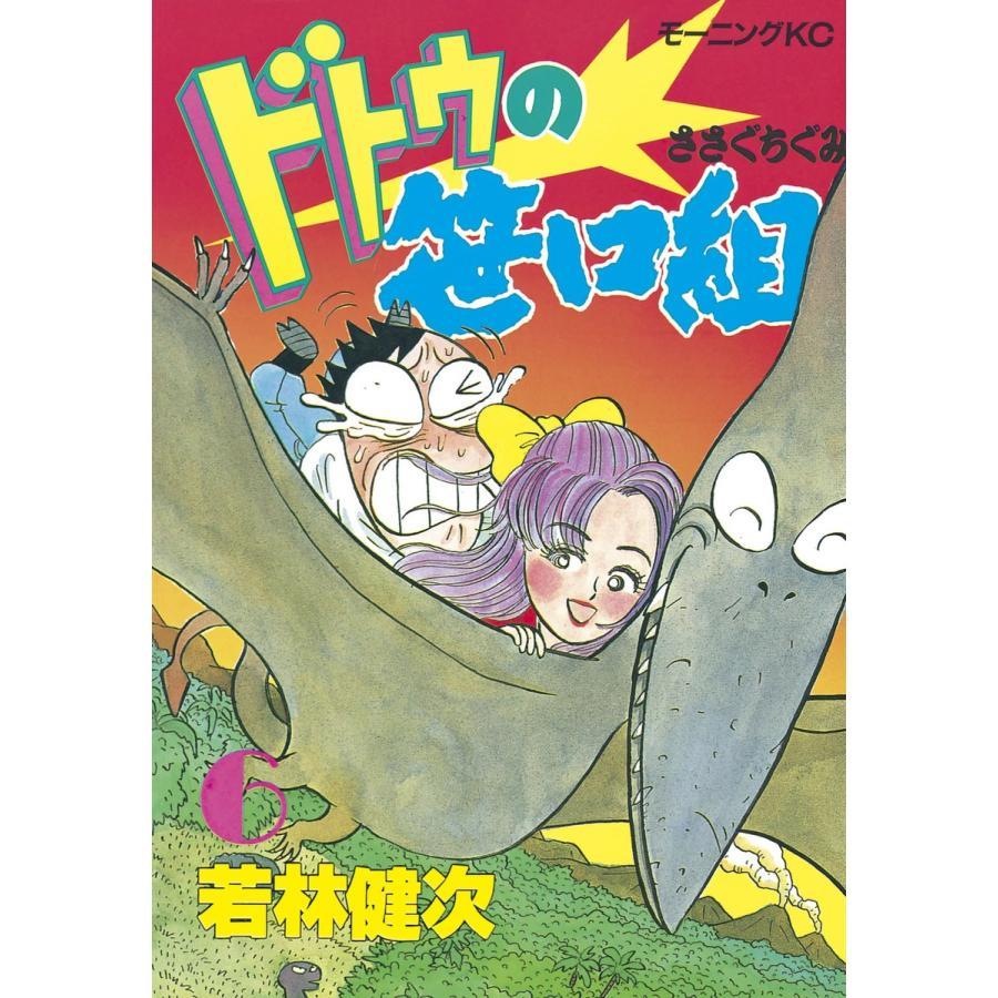 【初回50%OFFクーポン】ドトウの笹口組 (6) 電子書籍版 / 若林 健次|ebookjapan