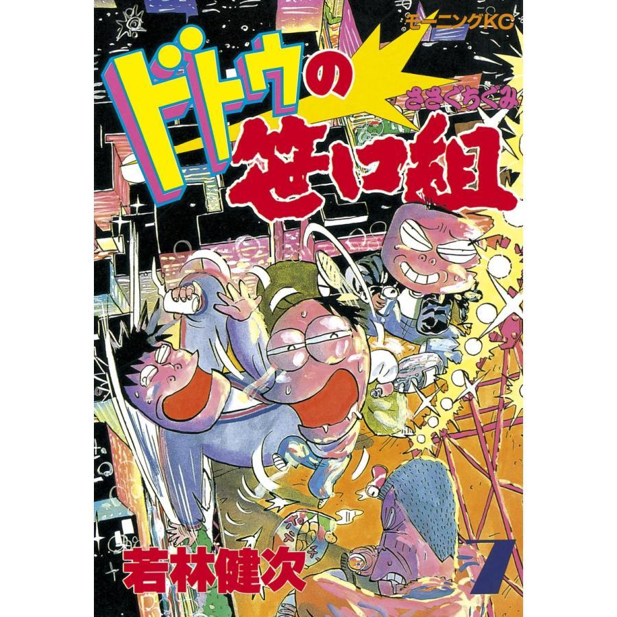 【初回50%OFFクーポン】ドトウの笹口組 (7) 電子書籍版 / 若林 健次|ebookjapan