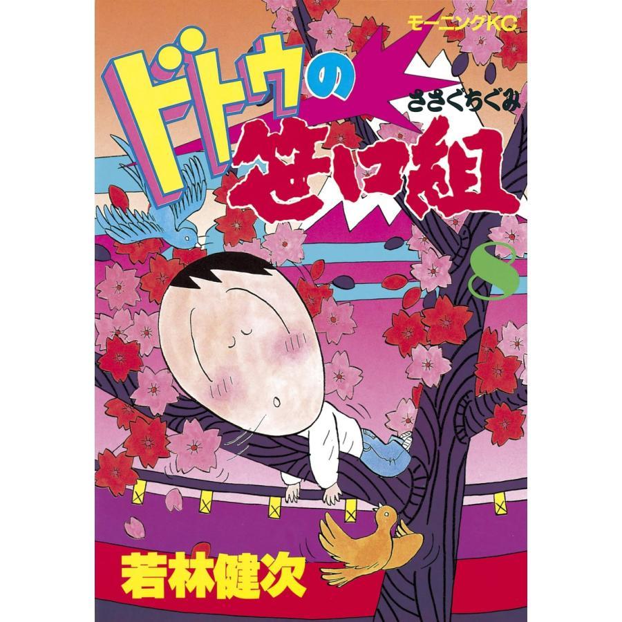 【初回50%OFFクーポン】ドトウの笹口組 (8) 電子書籍版 / 若林 健次|ebookjapan