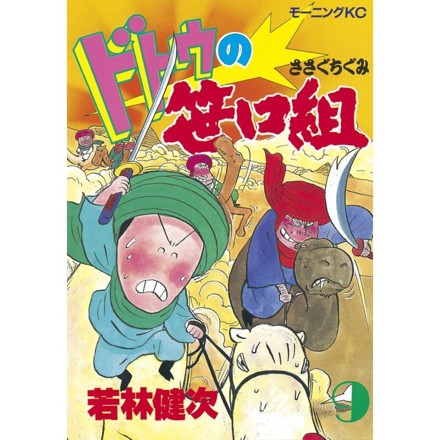 【初回50%OFFクーポン】ドトウの笹口組 (9) 電子書籍版 / 若林 健次|ebookjapan