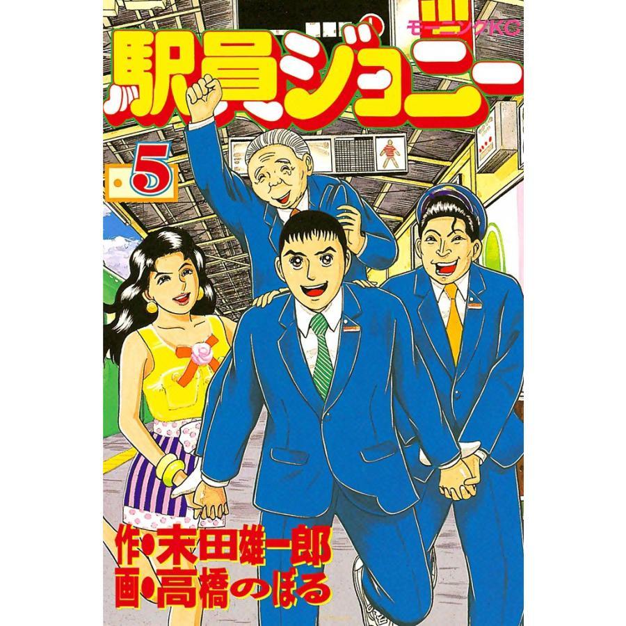 駅員ジョニー (5) 電子書籍版 / 原作:末田雄一郎 画:高橋のぼる|ebookjapan