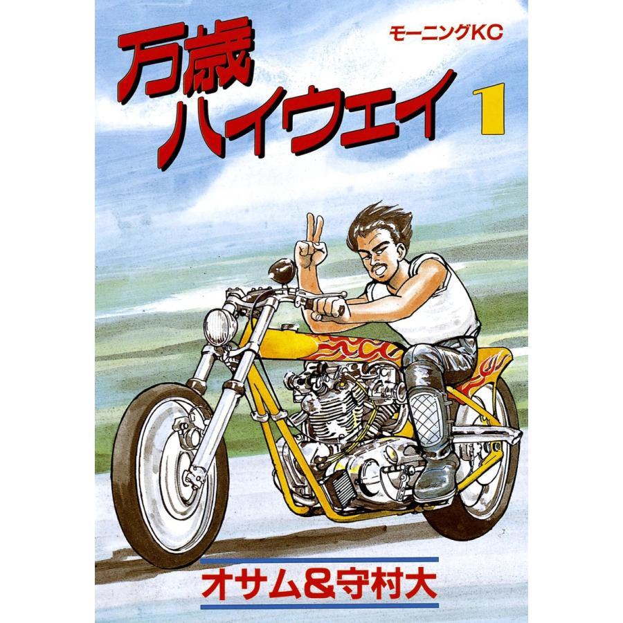 万歳ハイウェイ (1) 電子書籍版 / 原作:オサム 画:守村大|ebookjapan